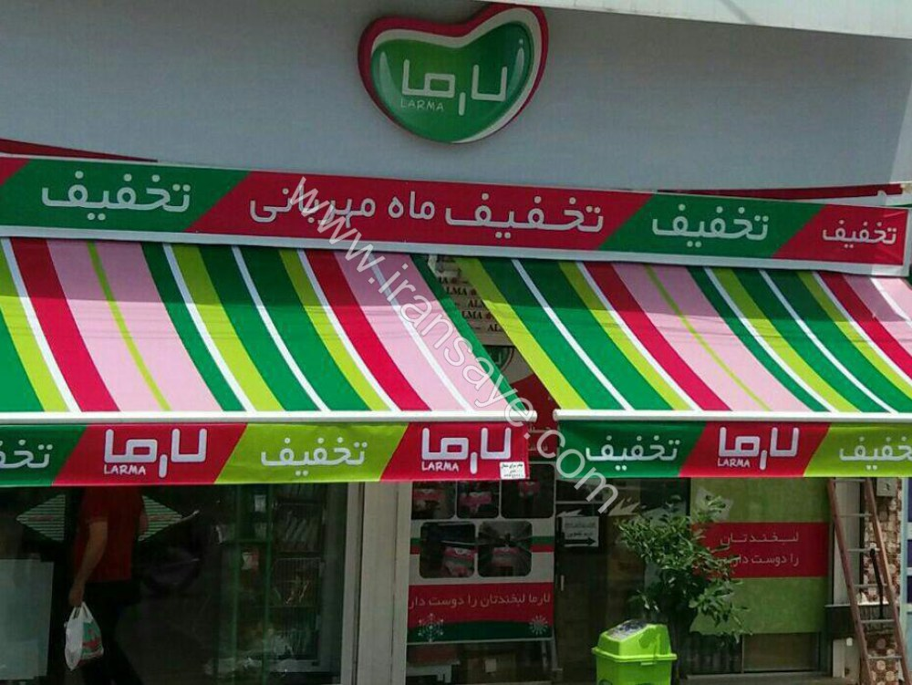 سایبان تبلیغاتی مغازه